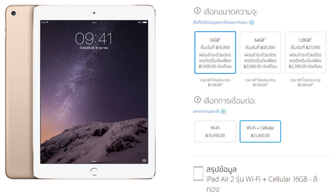 apple-online-store-ไทยเผยราคา-ipad-air-2-ipad-mini-3-รุ่น-wi-fi-cellular
